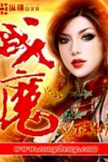 Chiến Ma Poster